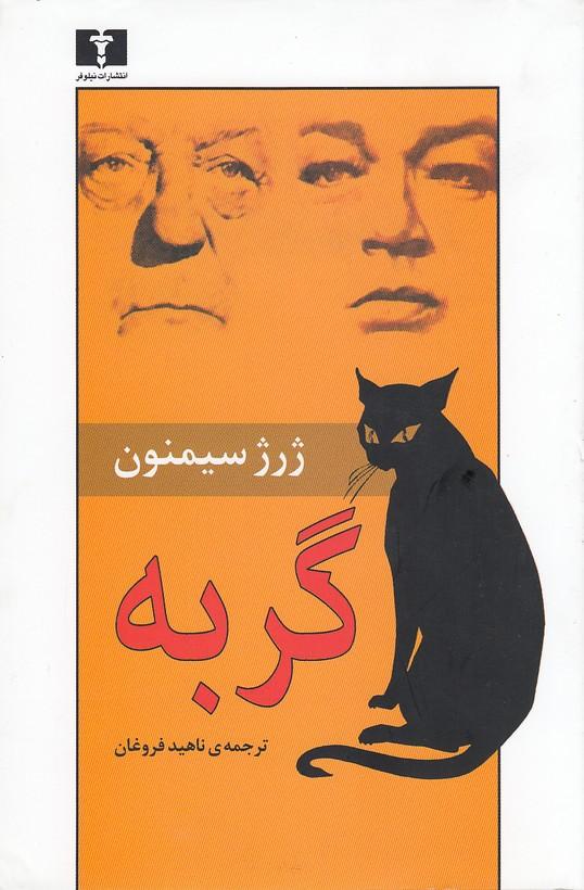 گربه-(نيلوفر)-رقعي-شوميز