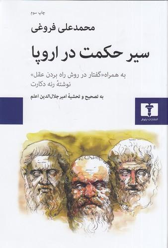 سير-حكمت-در-اروپا-(نيلوفر)-رقعي-شوميز