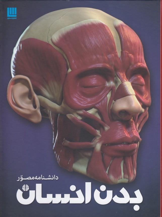 دانشنامه-مصوربدن-انسان(سايان)رحلي-سلفون