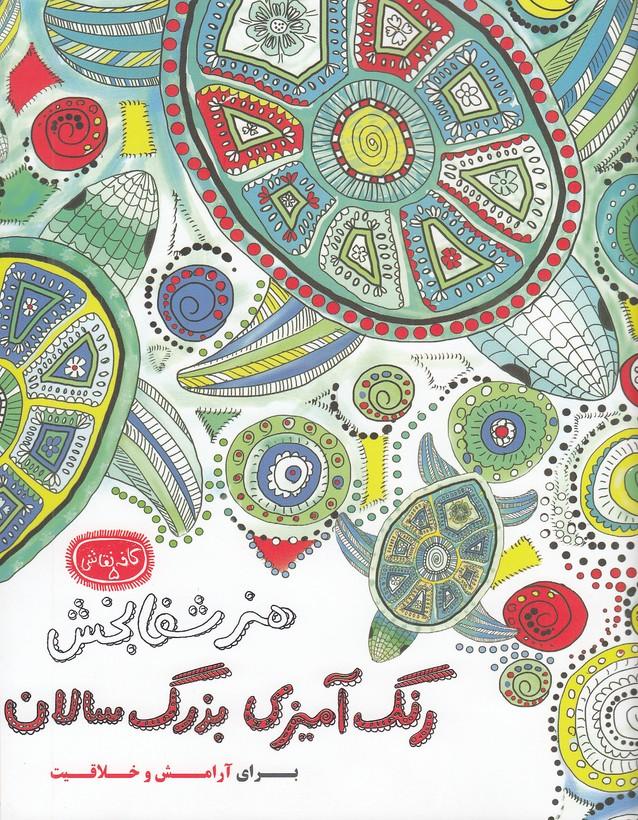 هنرشفابخش-رنگ-آميزي-بزرگ-سالان(كافه-نقاشي)رحلي-شوميز