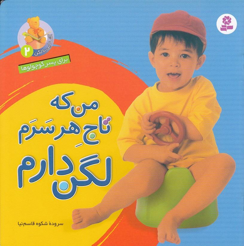 آشنايي-با-لگن-2جلدي-(بنفشه)-خشتي-شوميز