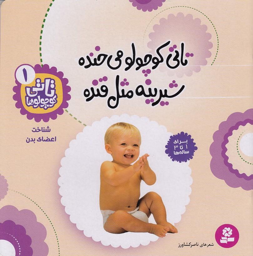 تاتي-كوچولوها-01--تاتي-كوچولو-مي-خنده-شيرينه-مثل-قنده-(بنفشه)-خشتي-شوميز