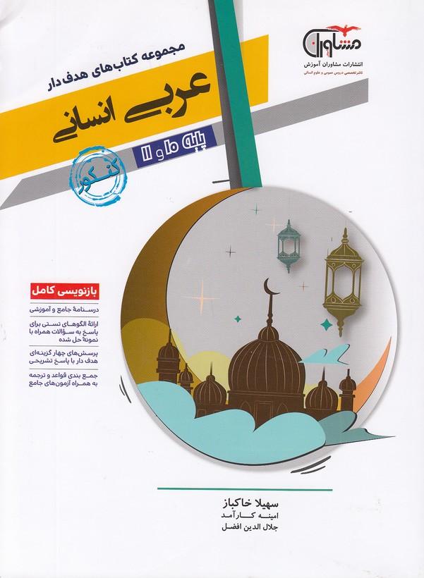 مشاوران-عربي-پايه-انساني98