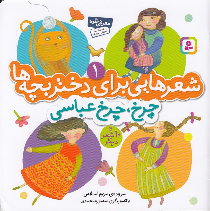 شعرهايي-براي-دختر-بچه-ها-1--چرخ،-چرخ-عباسي-(بنفشه)-خشتي-شوميز