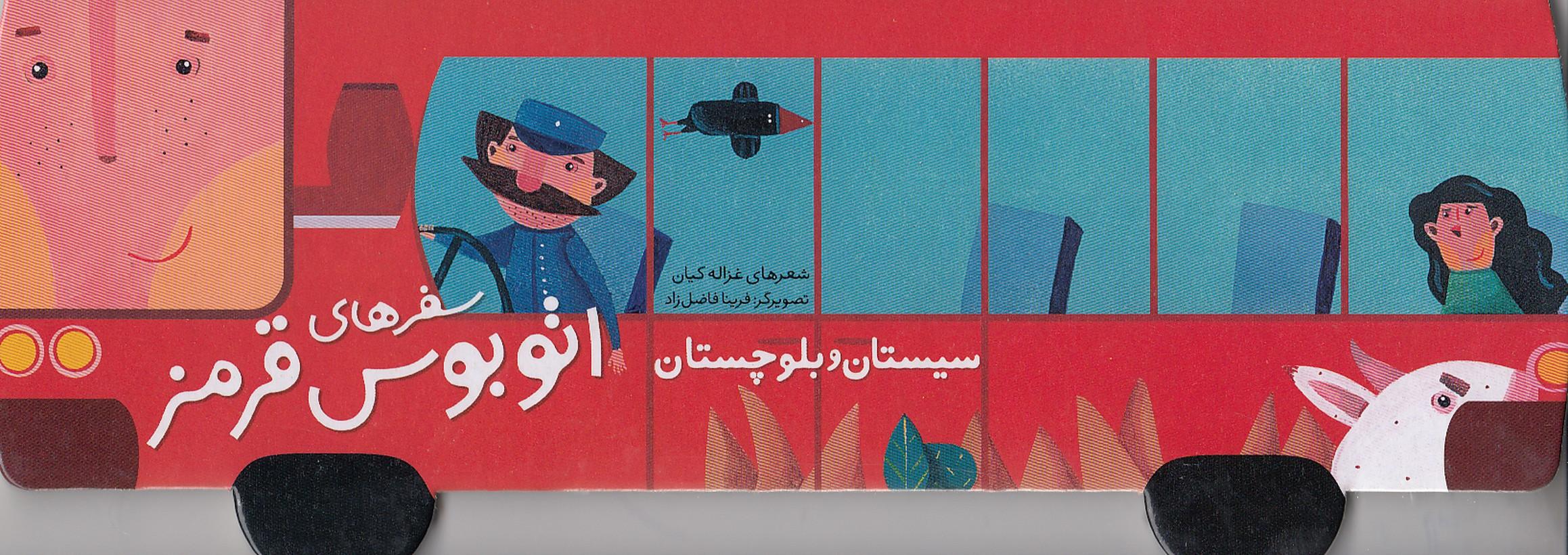 سفرهاي-اتوبوس-قرمز---سيستان-و-بلوچستان-(شهرقلم)-پالتويي-سخت