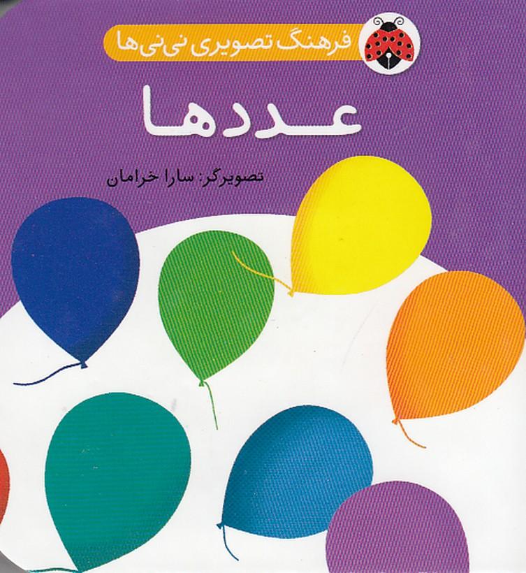 فرهنگ-تصويري-ني-ني-ها-عددها(شهرقلم)1-16جلدسخت