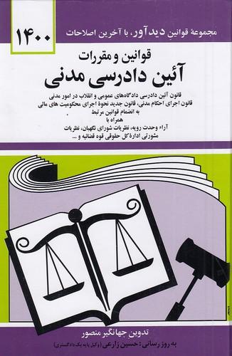 قوانين-ومقررات-آئين-دادرسي-مدني(دوران)1-8-سلفون99