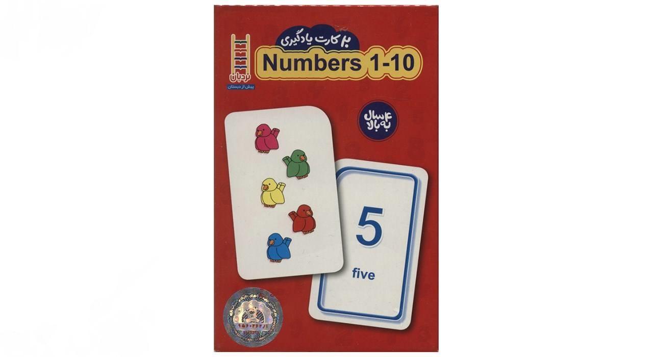 كارت-هاي-اعدادانگليسي1-10(نردبان)جعبه-اي