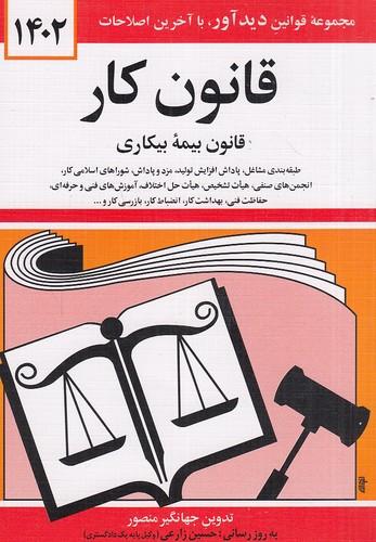 قانون-كار(دوران)1-8-شوميز99