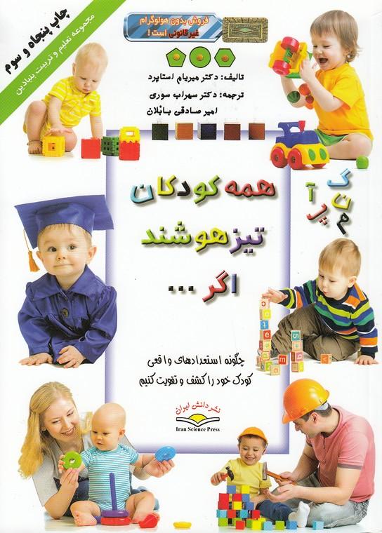 همه-كودكان-تيزهوشنداگر---(دانش-ايران)وزيري-شوميز