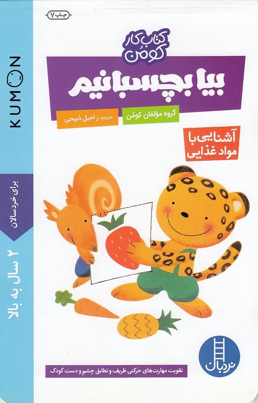 كتاب-كار-كومن---بيا-بچسبانيم-آشنايي-با-مواد-غذايي-(نردبان)-بياضي-شوميز