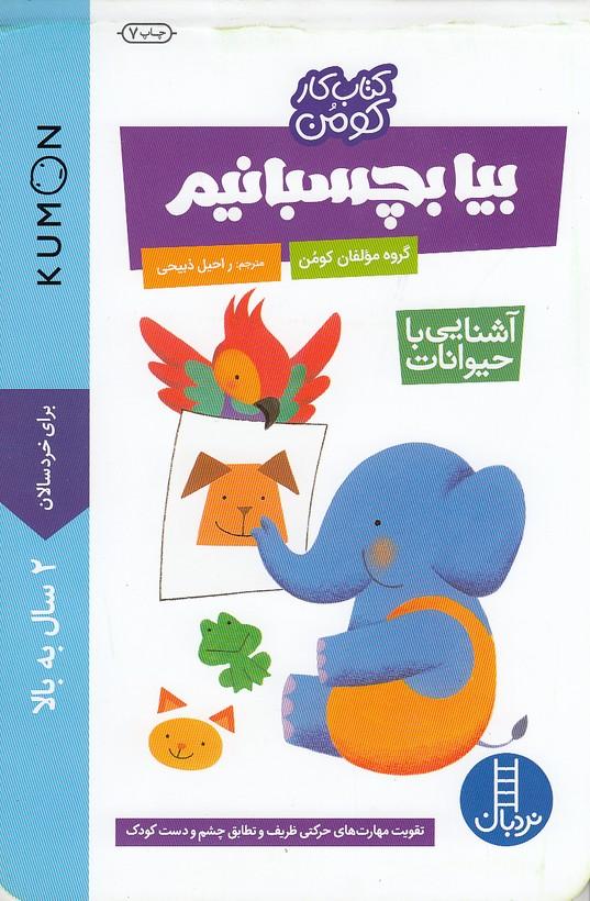 كتاب-كاركومن-بيابچسبانيم-آشنايي-باحيوانات(نردبان)بياضي-شوميز