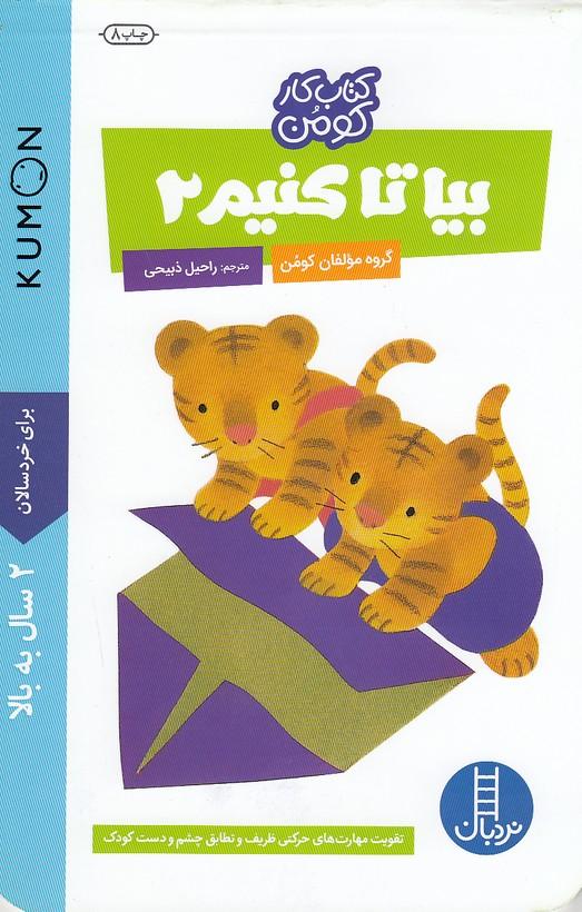 كتاب-كار-كومن---بيا-تا-كنيم-2-(نردبان)-بياضي-شوميز