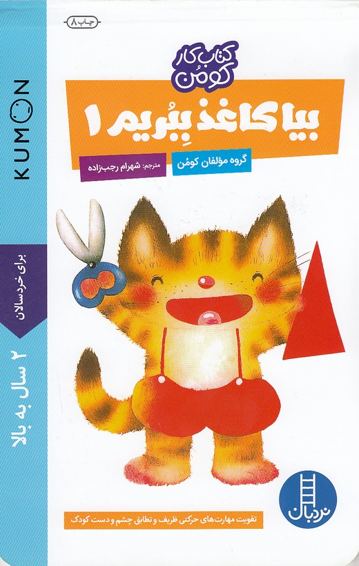 كتاب-كاركومن-بياكاغذببريم1(نردبان)بياضي-شوميز