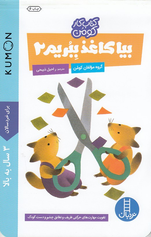 كتاب-كاركومن-بياكاغذببريم2(نردبان)بياضي-شوميز