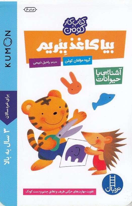 كتاب-كاركومن-بياكاغذببريم-آشنايي-باحيوانات(نردبان)بياضي-شوميز