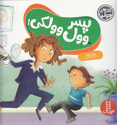 كتاب-هاي-جوليا-پسروول-وولكي(نردبان)خشتي-شوميز