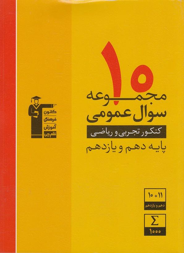 قلم-چي-(زرد)---10-مجموعه-سوال-عمومي-كنكور-تجربي-و-رياضي-دهم-و-يازدهم