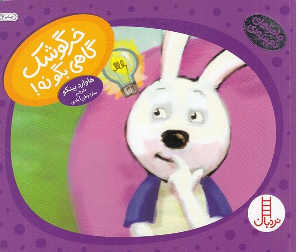ماجراهاي-دم-پنبه-اي---خرگوشك-گاهي-بگو-نه!-(نردبان)-خشتي-شوميز