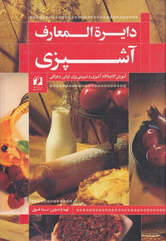 دايره-المعارف-آشپزي-(حافظ-نوين)-وزيري-سلفون