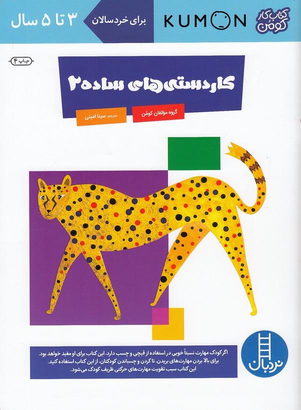 كتاب-كاركومن-كاردستي-هاي-ساده2(نردبان)رحلي-شوميز