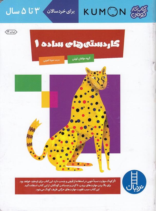 كتاب-كاركومن-كاردستي-هاي-ساده1(نردبان)رحلي-شوميز