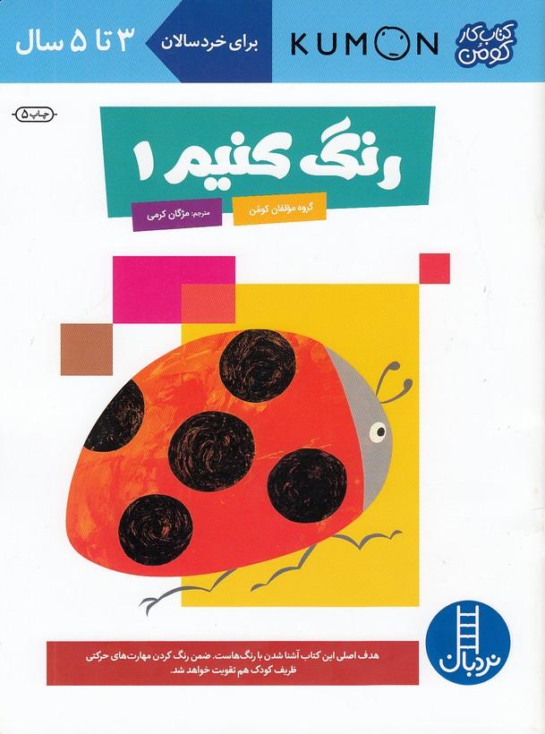 كتاب-كاركومن-رنگ-كنيم1(نردبان)رحلي-شوميز