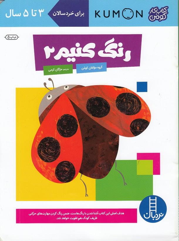 كتاب-كاركومن-رنگ-كنيم2(نردبان)رحلي-شوميز
