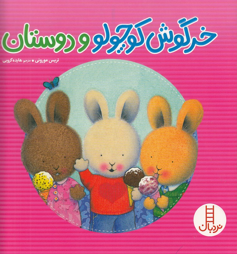 خرگوش-كوچولوودوستان(نردبان)خشتي-شوميز
