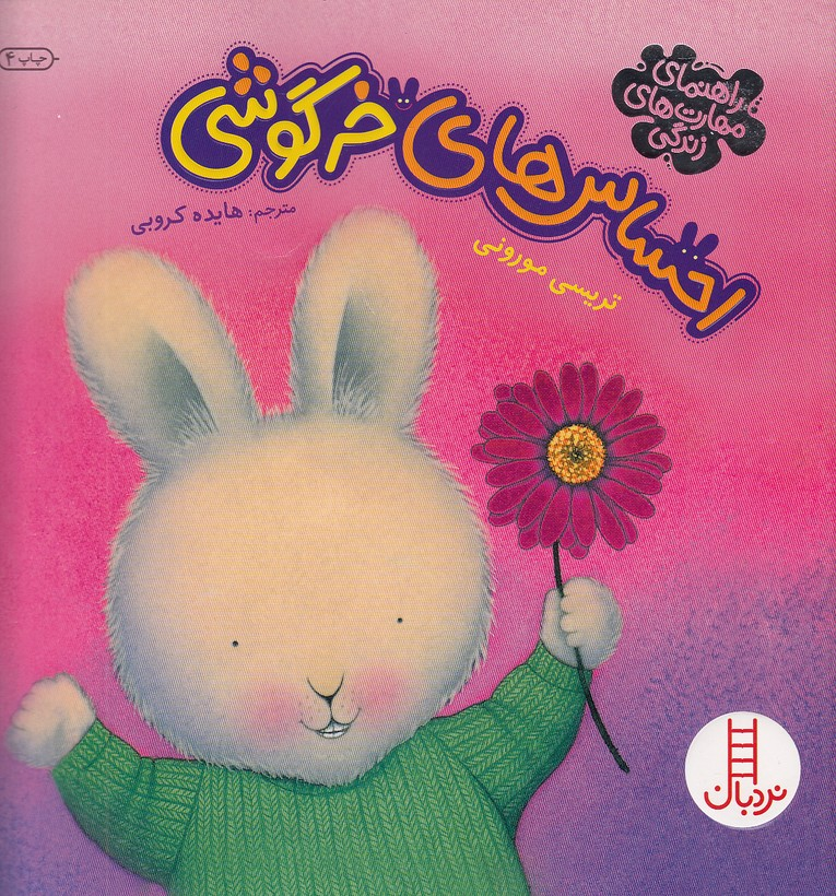 احساس-هاي-خرگوشي-(نردبان)-خشتي-شوميز