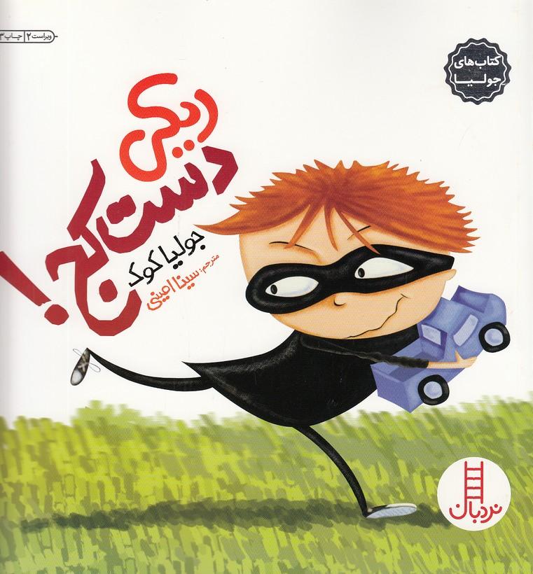 كتاب-هاي-جوليا-ريكي-دست-كج!(نردبان)خشتي-شوميز