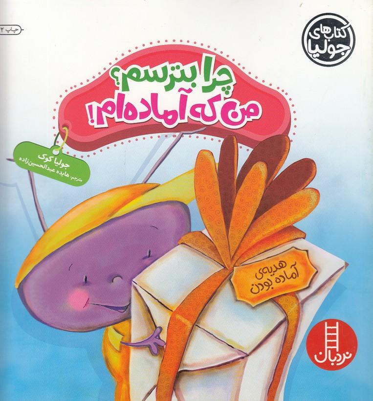 كتاب-هاي-جوليا---چرا-بترسم؟-من-كه-آماده-ام!-(نردبان)-خشتي-شوميز