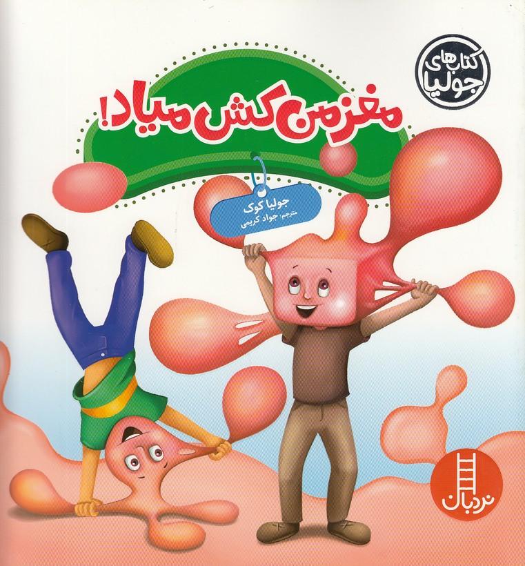 كتاب-هاي-جوليا-مغزمن-كش-مياد!(نردبان)خشتي-شوميز