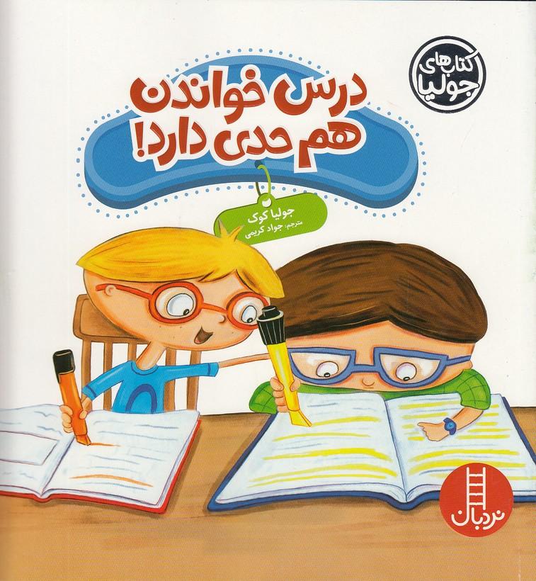 كتاب-هاي-جوليا-درس-خواندن-هم-حدي-دارد!(نردبان)خشتي-شوميز
