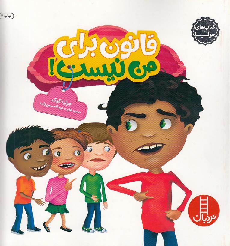 كتاب-هاي-جوليا---قانون-براي-من-نيست!-(نردبان)-خشتي-شوميز