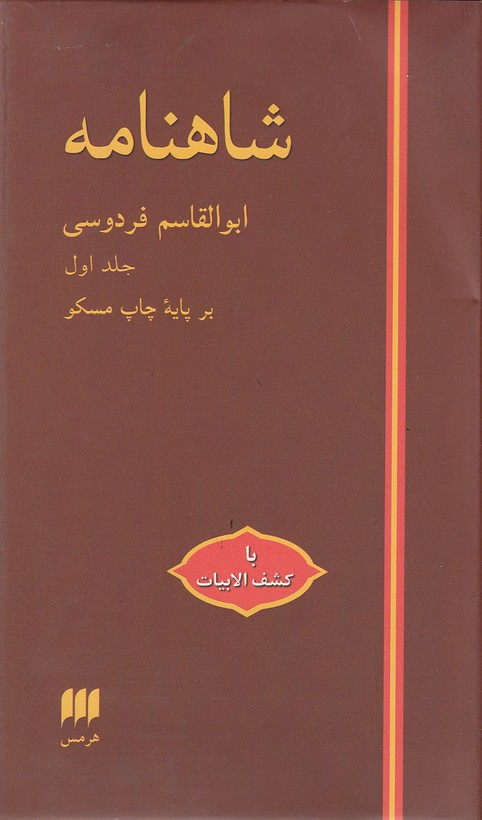 شاهنامه2جلدي(هرمس)پالتويي-قابدار
