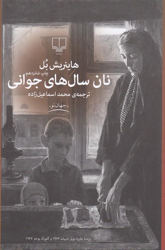 نان-سال-هاي-جواني(چشمه)رقعي-شوميز