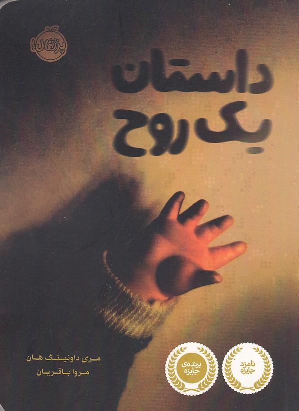 داستان-يك-روح-(پرتقال)-رقعي-شوميز
