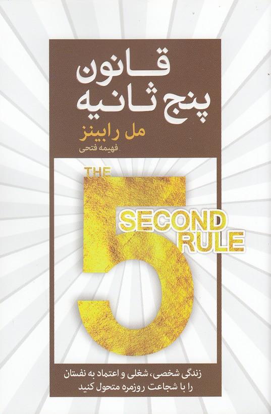 قانون-پنج-ثانيه-(آرايان)-رقعي-شوميز