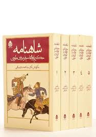 شاهنامه-فردوسي5جلدي(قطره)رقعي-سلفون