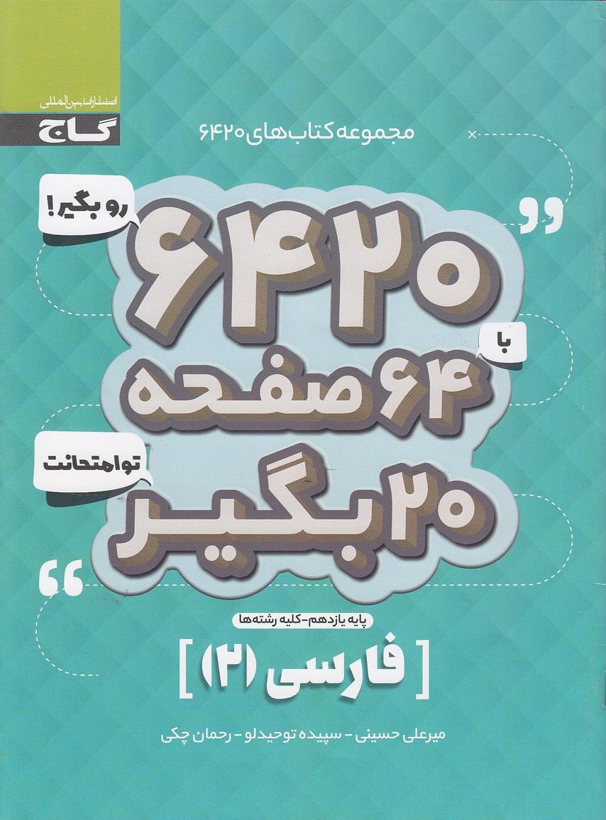 گاج-(6420)-فارسي-2-يازدهم-97