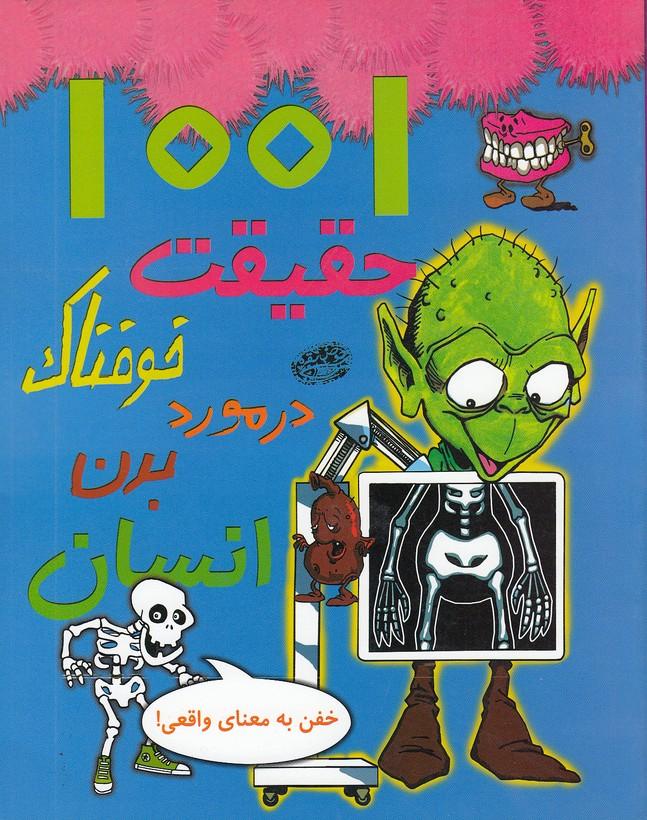 1001-حقيقت-خوفناك-در-مورد-بدن-انسان-(حوض-نقره)-رحلي-شوميز