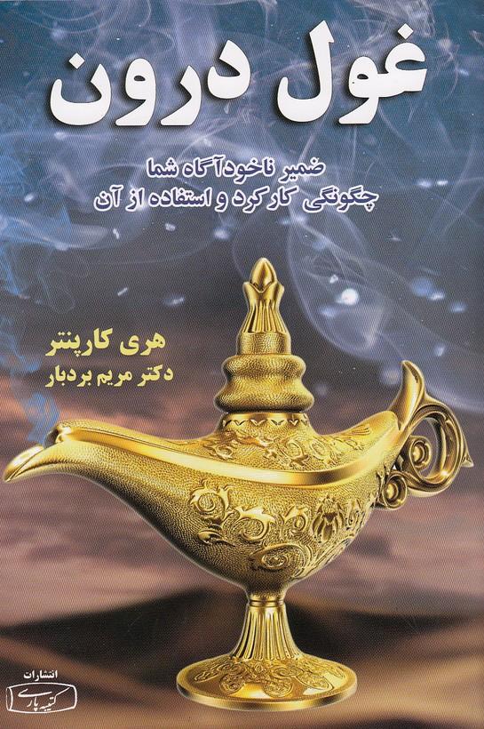 غول-درون-(كتيبه-پارسي)-رقعي-شوميز