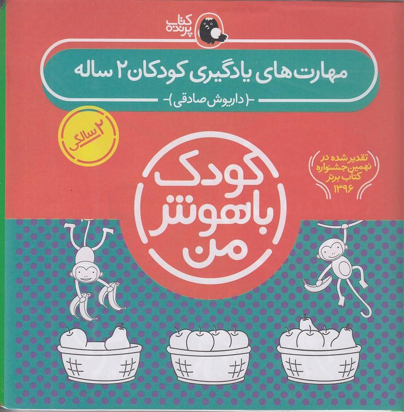 مجموعه-كودك-باهوش-من-2سالگي6جلدي(پرنده)خشتي-شوميز