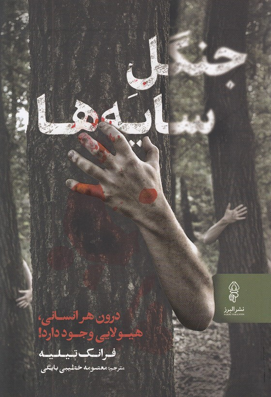 جنگل-سايه-ها(البرز)رقعي-شوميز
