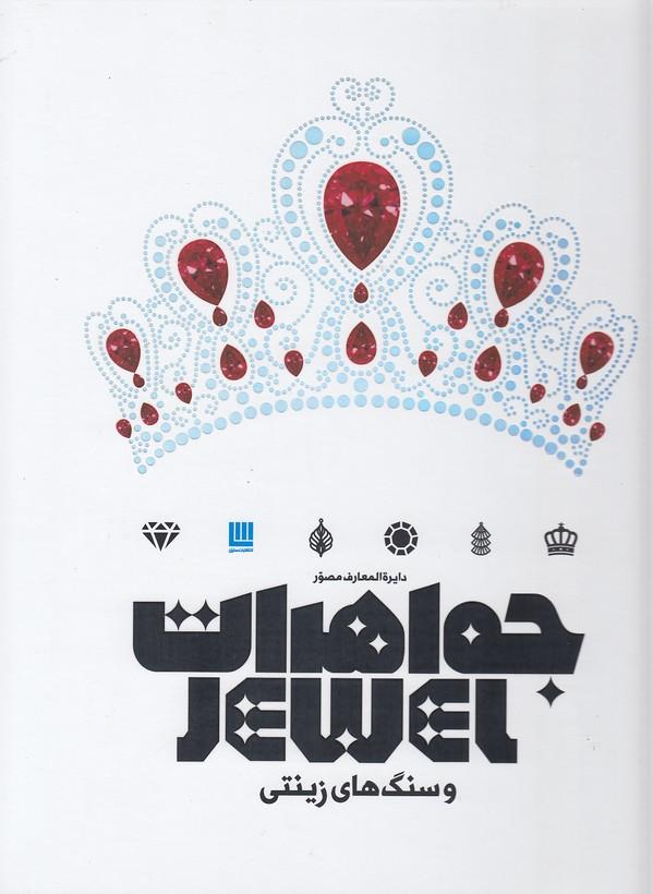 دايره-المعارف-مصور-جواهرات-و-سنگ-هاي-زينتي-(سايان)-رحلي-قابدار