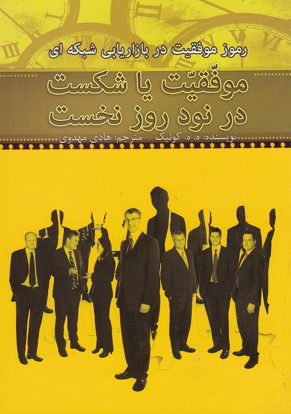 رموز-موفقيت-در-بازاريابي-شبكه-اي(نخبگان)رقعي-شوميز