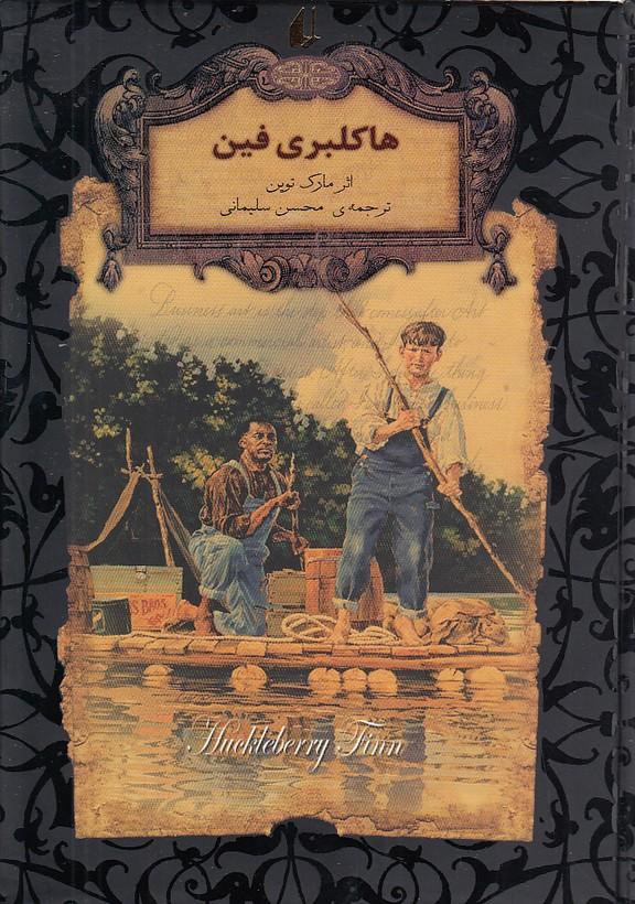 رمان-هاي-جاويدان-جهان-هاكلبري-فين(افق)1-8-سلفون