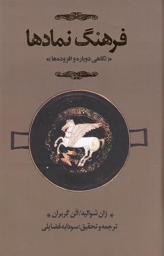 فرهنگ-نمادها-3-جلدي-(كتاب-سراي-نيك)-رقعي-سلفون