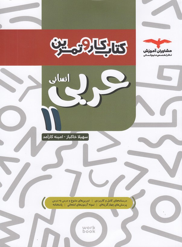 مشاوران-(كار)---عربي-يازدهم-انساني-99